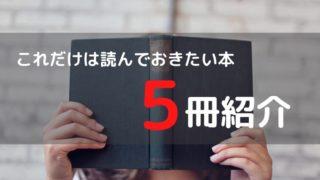 これだけは読んでおきたい本5冊紹介