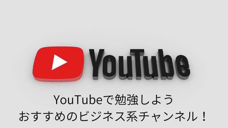 YouTubeで勉強しよう